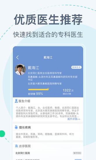 北京挂号网 V4.0.0 安卓版截图3