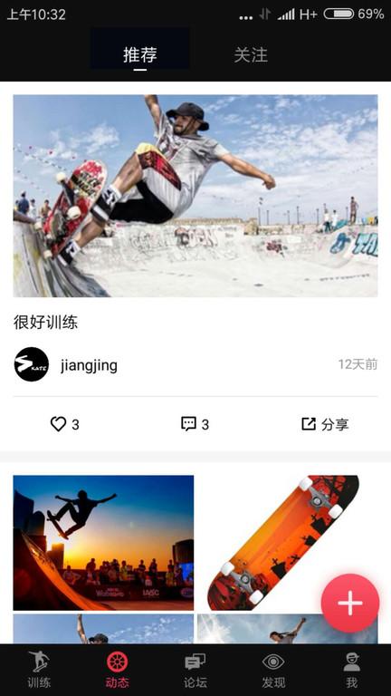 滑板族 V1.0.3 安卓版截图1