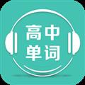 高中单词课堂免费版 V2.0 安卓版