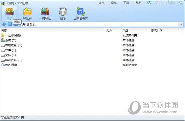 360压缩单文件版