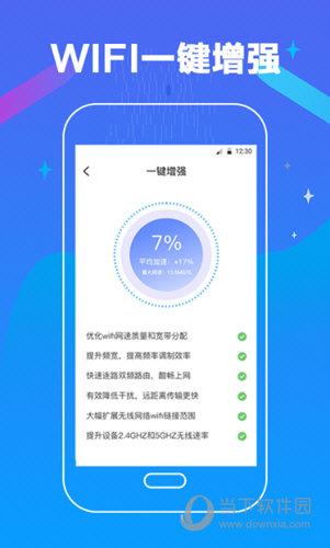 万能测网速app