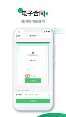 中国人寿寿险 V3.0.2 安卓最新版截图4