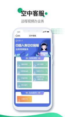 中国人寿寿险 V3.0.2 安卓最新版截图5