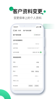 中国人寿寿险 V3.0.2 安卓最新版截图3