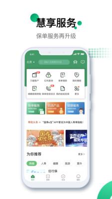 中国人寿寿险 V3.0.2 安卓最新版截图2