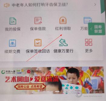 中国人寿寿险APP下载