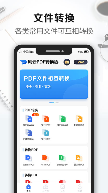风云PDF转换器 V2.3.713 安卓版截图1