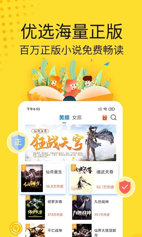 黄豆小说 V1.0.0.0 安卓版截图2