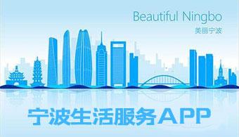 宁波生活服务APP
