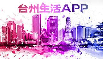 台州生活APP