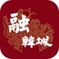 融韩城 V1.0.27 安卓版