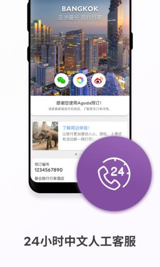 Agoda安可达 V9.5.0 安卓版截图5