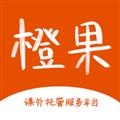 橙果教育 V1.2.3 安卓版