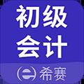 初级会计师考试 V2.9.4 安卓版