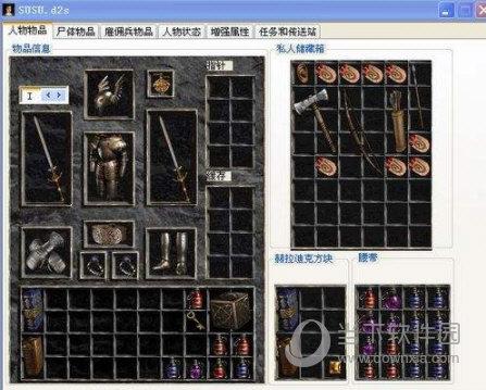 暗黑破坏神2重制版修改器