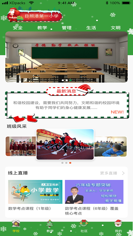 西禾学堂 V1.3.0 安卓版截图1