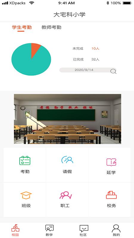 西禾学堂 V1.3.0 安卓版截图2