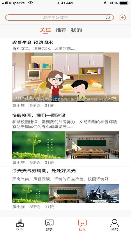 西禾学堂 V1.3.0 安卓版截图3
