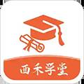西禾学堂 V1.3.0 安卓版