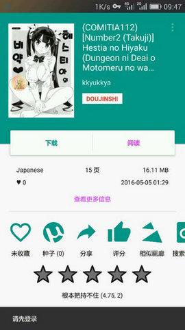 e绅士手机版 V1.6.1 官方安卓版截图1