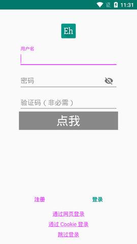 e绅士免登录版 V1.6.1 安卓免费版截图3