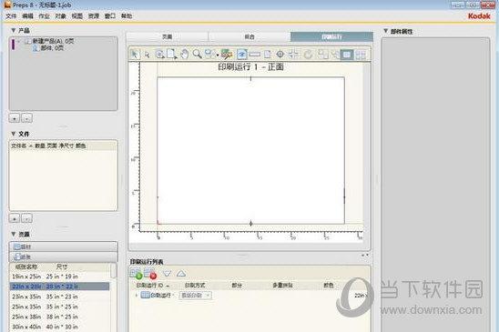 Kodak Preps 8.4简体中文版