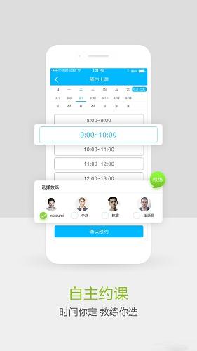 网球班 V2.9.9 安卓版截图2