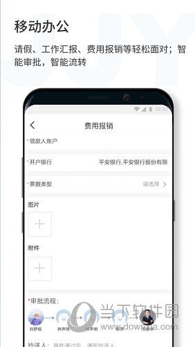 济济云iOS版