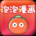 泡泡漫画app手机版 V1.0.0 安卓最新版
