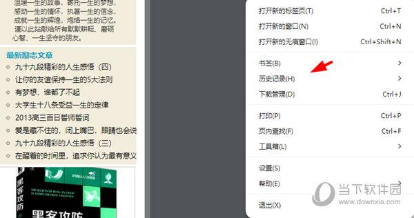 华为浏览器清除历史记录