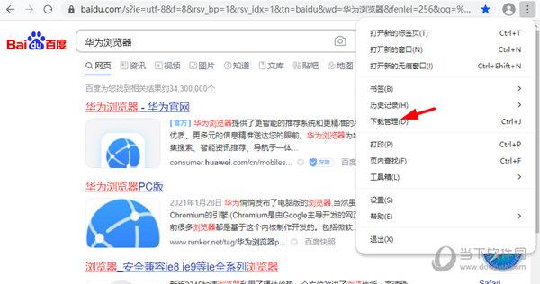 华为浏览器下载网页视频