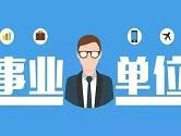 事业单位考试软件哪个好 助你轻松过关