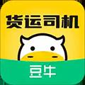 豆牛货运司机 V1.0.27 安卓版