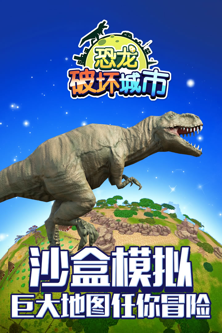 恐龙破坏城市 V1.0.0 安卓版截图2