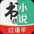 书旗小说APP V11.3.2.130 官方安卓版