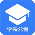 学院公考 V1.0 安卓版
