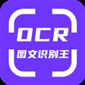 OCR图文识别 V1.0.0 安卓版