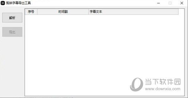 剪映字幕导出工具srt格式版3.0绿色版