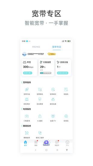 四川电信掌上营业厅 V6.3.11 安卓版截图1