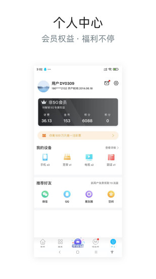 四川电信掌上营业厅 V6.3.11 安卓版截图3