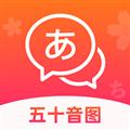 MOJi(日语五十音学习) V1.2.1 安卓版