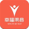 幸福渠县 V5.0.3 安卓版