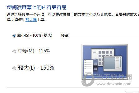 Windows设置屏幕分辨率