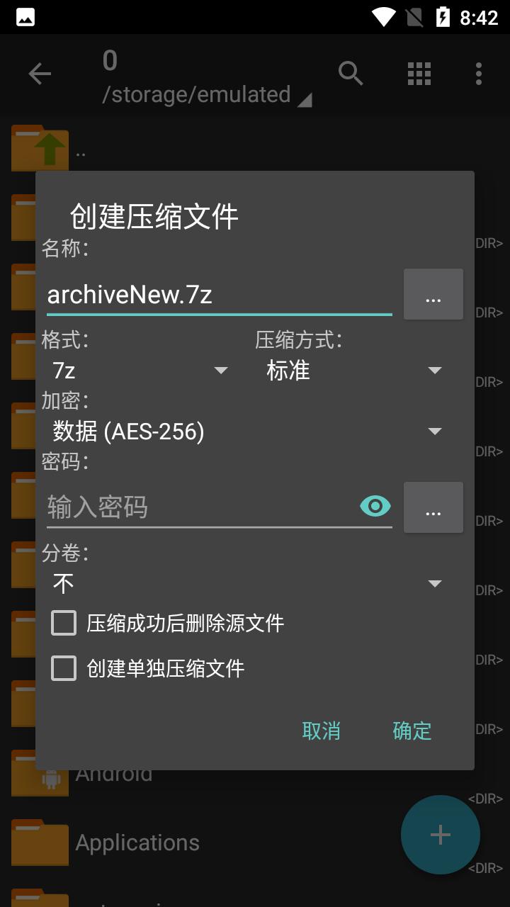 ZArchiver Pro(安卓解压缩神器) V0.9.5 安卓免费版截图1