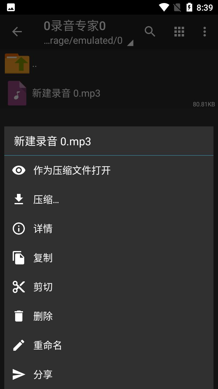 ZArchiver Pro(安卓解压缩神器) V0.9.5 安卓免费版截图3