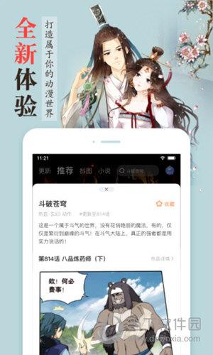 漫客栈iPad版