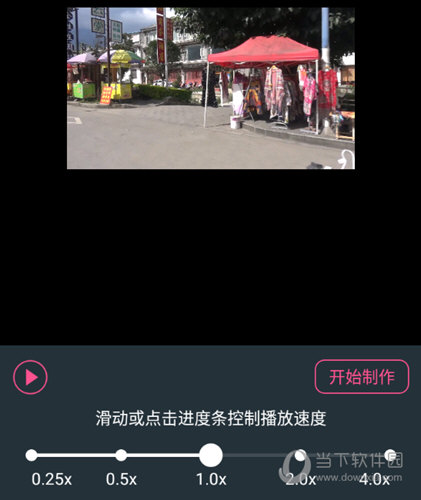 视频编辑王视频加速