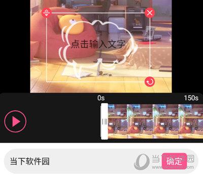 视频编辑王处理文字