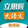 大语文老师 V1.1.5 安卓版