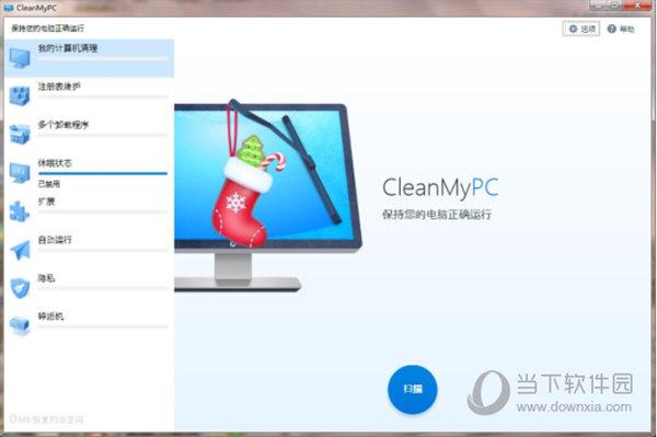 CleanMyPC激活工具